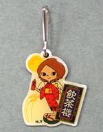 吉澤ひとみ(フックタイプ) 「モーニング娘。 ペロリと食べてすっきりいけちゃう!飲茶楼の妖精たち 秋のヤムチャアクセプレゼント」