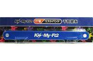 27.千賀健永(青) リストバンド 「Kis-My-Ft2 当たりくじ」 セブンイレブン限定