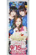 チームサプライズ(重力シンパシー公演/M03.そのままで) 店頭用のぼり旗 「CRぱちんこAKB48」