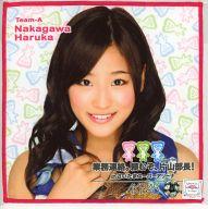仲川遥香(AKB48) 推しタオル 「AKB48 業務連絡。頼むぞ、片山部長! in さいたまスーパーアリーナ」