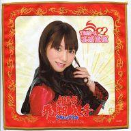 高城亜樹 推しタオル 「AKB48 フライングゲット」