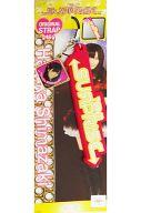 島崎遥香(チームサプライズ) オリジナルストラップ 「CRぱちんこAKB48」