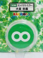 大倉忠義(グリーン) 38番コンパクトミラー 「セブンイレブン×関ジャニ∞ 当りくじ」