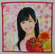 渡辺麻友(AKB48) 推しタオル 「さよならクロール」