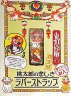 [単品]桃太郎の悲しきラバーストラップ 「コミックス 鬼灯の冷徹 限定版 8巻」 同梱品