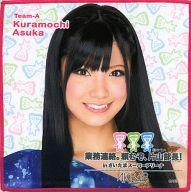 倉持明日香(AKB48) 推しタオル 「AKB48 業務連絡。頼むぞ、片山部長! in さいたまスーパーアリーナ」