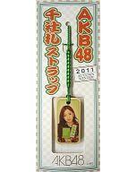 板野友美(AKB48) 千社札ストラップ 2011年AW ver