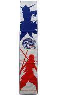 伊達政宗&真田幸村(シルエット) マフラータオル 「戦国BASARA FES.2010 紅の陣/蒼の陣」