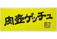 幸せの黄色い肉壺タオル 「鬼作 抱き枕カバー」 予約特典