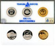 NTT&コスモ星丸&JAL 記念メダル(3枚セット) 国際科学技術博覧(科学万博-つくば'85/EXPO'85)