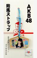 [単品] 藤江れいな 絵馬ストラップ 「AKB48 2013福袋」
