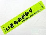 いきものがかり マフラータオル(ライトグリーン) 「いきものがかりのみなさん、こんにつあー!!2010~なんでもアリーナ!!!」