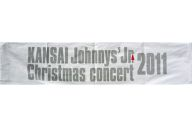 関西ジャニーズJr. マフラータオル 「関西ジャニーズJr. X'masコンサート2011」