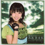 藤井れいな(AKB48) 推しタオル 「風は吹いている」
