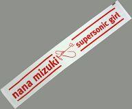 """水樹奈々 タオルマフラー 「水樹奈々 X'mas LIVE """"supersonic girl""""」"""