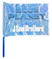 "三代目J Soul Brothers BLUE PLANET フラッグ 「三代目J Soul Brothers LIVE TOUR 2015""BLUE PLANET""」"