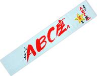A.B.C-Z マフラータオル 「ABC座 星(スター)劇場」