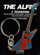 高見沢俊彦(THE ALFEE) ギター型キーホルダー 「THE ALFEE 1990 LONG WAY TO FREEDOM REVOLUTION」