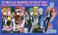 【 パック 】アイ★チュウ きゃらびにストラップ Vol.1