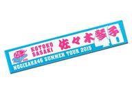 佐々木琴子(乃木坂46) 推しメンマフラータオル 「真夏の全国ツアー2015」