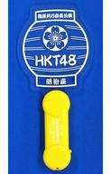 HKT48 ペンライト(イエロー) 「HKT48 指原莉乃座長公演」