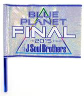 """三代目J Soul Brothers ファイナル フラッグ 「三代目J Soul Brothers LIVE TOUR 2015""""BLUE PLANET""""」 追加公演グッズ"""
