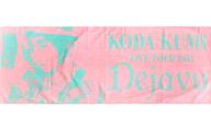 倖田來未 スポーツタオル(ヨコ) 「KODA KUMI LIVE TOUR 2011 ~Dejavu~」