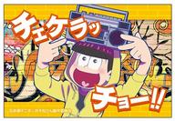 十四松(アーティストver) 缶々メッセージマグネット 「おそ松さん」