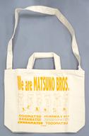 6つ子(十四松color) We are MATSUNO BROS. トートバッグ 「おそ松さん」
