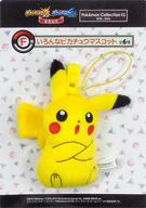 いろんなピカチュウマスコット(腕組) 「ポケットモンスター サン・ムーン発売記念 Pokemon Collectionくじ 1996→2016」 F賞