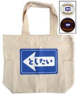 佐倉綾音&大西沙織 缶バッジ付きトートバッグ 「佐倉としたい大西」 セブンネットショッピング限定