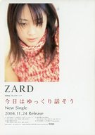 ZARD 販促スタンドPOP 「CD 今日はゆっくり話そう」