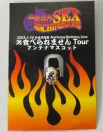 SEX MACHINEGUNS アンテナマスコット 「SEX MACHINEGUNS 2002 TOUR 『※食べられません』」 日本武道館会場限定