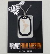 雨宮兄弟 ドッグタグ 「HiGH&LOW THE MOVIE 3 / FINAL MISSION」