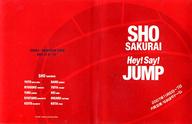 櫻井翔&Hey! Say! JUMP 会場限定アルバム(大阪) 「2007年ワールドカップバレーボール」 なみはやドーム会場限定