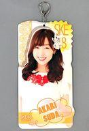 須田亜香里(SKE48) 個別BIGぷくぷくキーホルダー BIGシリーズ第3弾 AKB48グループショップ予約限定