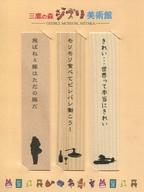 セリフ 木のしおり(3枚組) 「紅の豚」 三鷹の森ジブリ美術館限定