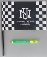 浦田直也 UNBREAKABLEペンライト&フラッグセット 「urata naoya LIVE TOUR 2018-2019 - unbreakable -」