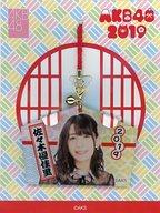 [単品] 佐々木優佳里 推し絵馬風アクリルストラップ 「AKB48 2019年 5000円福袋/10000円福袋」 同梱品