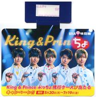 King & Prince 販促ミニPOP 「ぷっちょ King & Prinちょ」