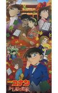 ポスターデザインアニメVer. プレミアムバスタオル 「劇場版 名探偵コナン から紅の恋歌」