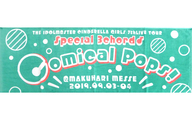 Comical Pops! Ver. 公式タオル 「THE IDOLM@STER CINDERELLA GIRLS 7thLIVE TOUR Special 3chord♪」