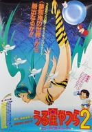 ポスター 「劇場版 うる星やつら2 ビューティフル・ドリーマー」 DVD特典