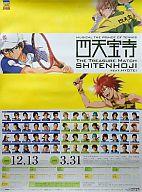 B2オリジナルポスター 「ミュージカル テニスの王子様 The Treasure Match 四天宝寺 feat.氷帝」