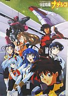 B2ポスター 「CD 機動戦艦ナデシコ CD-001」 購入特典