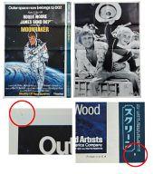 [破損品] 両面ポスター 007 ムーンレイカー/チャンプ スクリーン1979年9月号付録