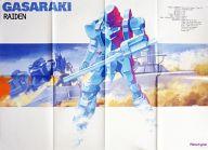 B2ポスター(八つ折) 雷電 「ガサラキ」 月刊ニュータイプ1999年2月号付録