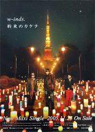 販促B2ポスター w-inds. 「CD 約束のカケラ」