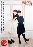B2販促ポスター 田村ゆかり&水樹奈々 「月刊声優グランプリ 2005年1月号」