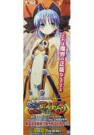 販促スティックポスター ヒヨリ・ピクシー 「PCソフト Chu×Chuアイドる」 オフィシャル通販特典